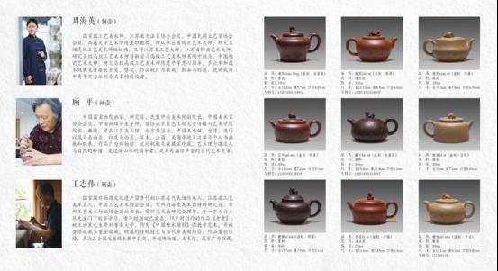 2018.10.21紫砂壶物料配备公告424.png