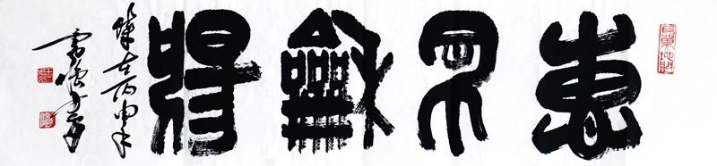 王勇强《惠风和畅》136×35cm小尺寸.jpg