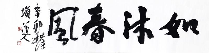 刘志安《如沐春风》136×34cm小尺寸.jpg