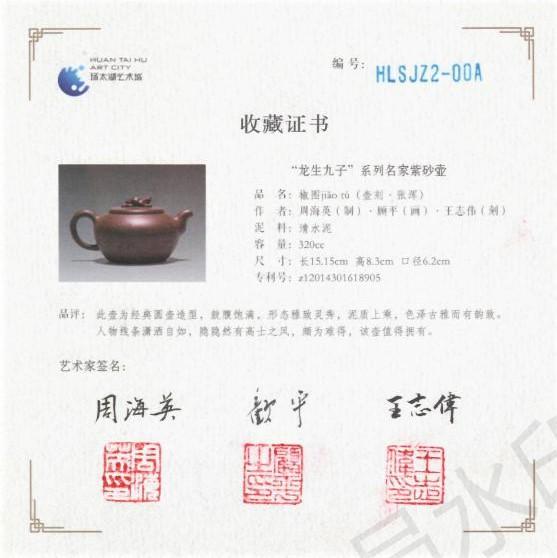 椒图收藏证书.jpg